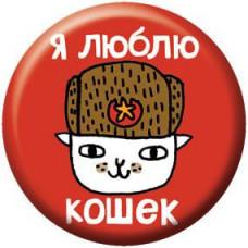 Button - Soviet Kitten
